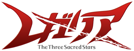 レガリア The Three Sacred Stars